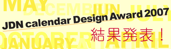 Calendar Design Awards : 登竜門 jdn主催のコンペ情報 jdn calender design award