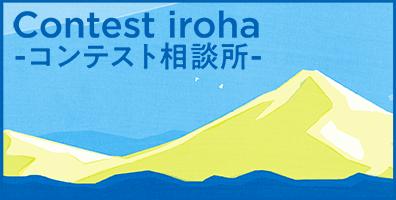 Contest iroha -コンテスト相談所-