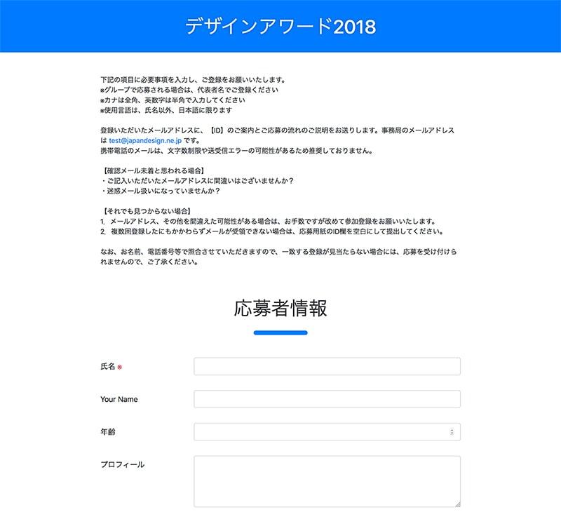 「コンペアプリ」応募画面 サンプルキャプチャ