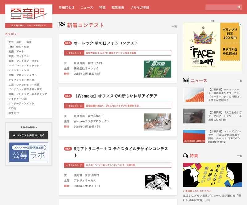 「登竜門」トップページ