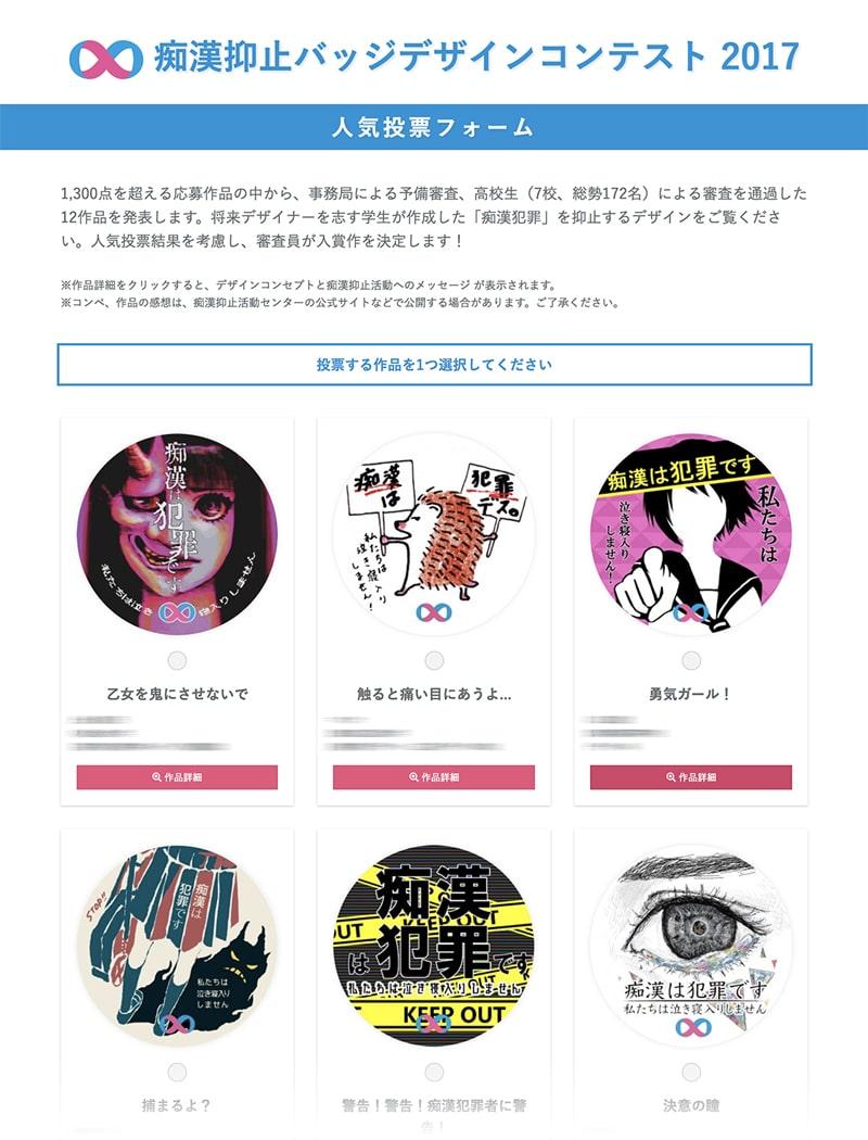 「人気投票アプリ」投票画面(事例:痴漢抑止バッジデザインコンテスト2017)