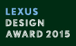 LEXUS DESIGN AWARD 2015