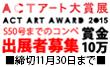 ACTアート大賞展 2015《展示参加》