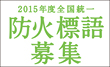 2015年度『全国統一防火標語』