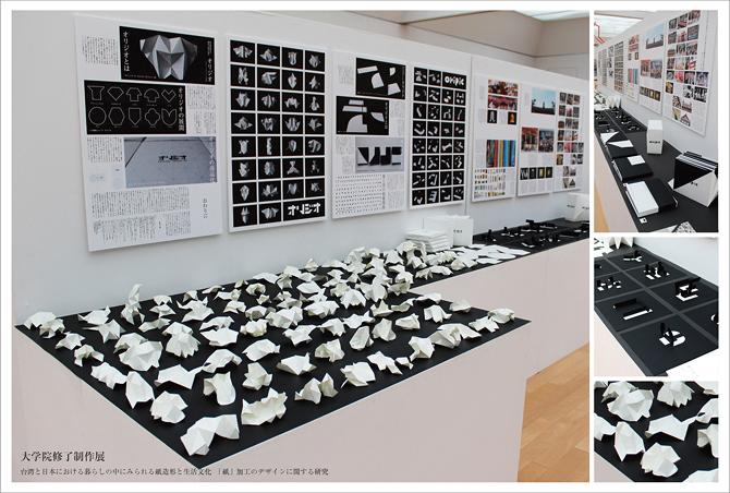 台湾と日本における暮らしの中にみられる紙造形と生活文化 -「紙」加工のデザインに関する研究