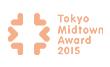 Tokyo Midtown Award 2015 アートコンペ