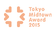 Tokyo Midtown Award 2015 デザインコンペ