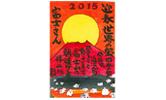 第12回 富士さんへ謹賀新年