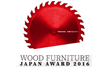 WOOD FURNITURE JAPAN AWARD 2016 セレクション部門