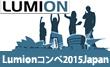 第1回 Lumionコンペ2015 JAPAN