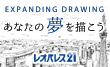 レオパレス21 企業CM連動「あなたの夢を描こう」コンテスト