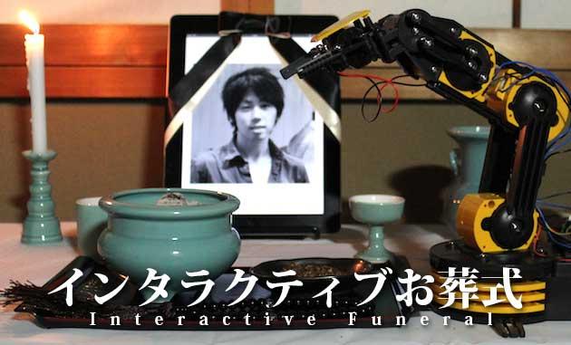 インタラクティブお葬式 – Interactive Funeral