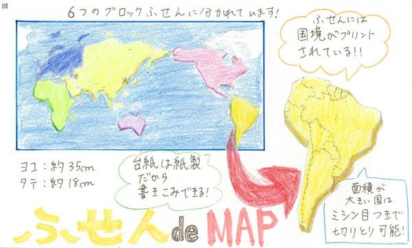 ふせん de MAP