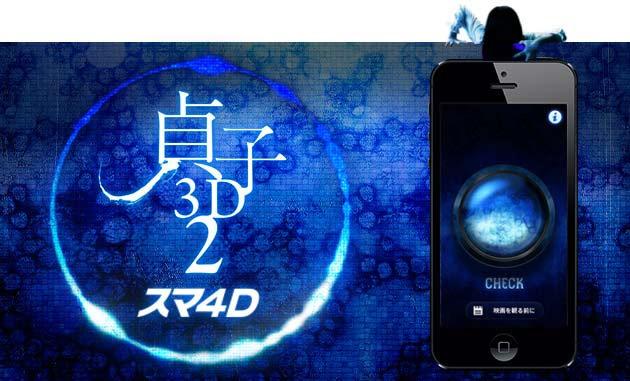 『貞子3D2』スマ4D