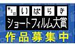 第3回 いばらきショートフィルム大賞作品募集