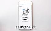 Yahoo! JAPAN インターネット クリエイティブアワード 2014