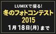 LUMIXで撮る!冬のフォトコンテスト2015 《会員登録必須》