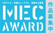 映像ミュージアム公募展「MEC Award 2016」