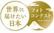 伊勢志摩サミット「世界に届けたい日本」フォトコンテスト