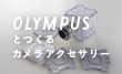 【OLYMPUS×YAMAP×Wemake】アウトドアでの新しい撮影体験を実現する、オリンパスAIRアクセサリー