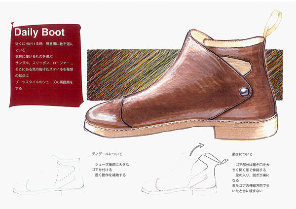 「Daily Boots」