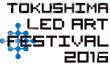 徳島LEDアートフェスティバル 2016《作品公募》