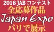 【パリJapanExpo全作品展示】JAB財団デザインコンテスト2016
