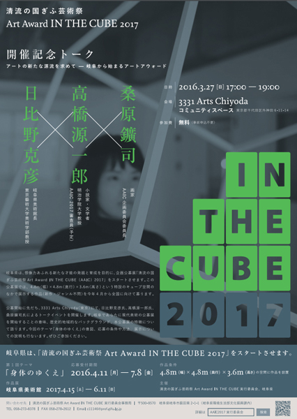 清流の国ぎふ芸術祭 Art Award IN THE CUBE 2017開催記念トーク開催