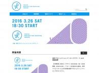 若手映像作家の新たな登竜門、「東京プロジェクションマッピングアワードvol.0」東京ビッグサイトで3月26日に初開催