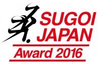 "「SUGOI JAPAN Award2016」""世界中の人に紹介したい作品"" 国民投票結果発表!"