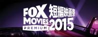 FOXムービー プレミアム 短編映画祭2015 特別番組を放映!