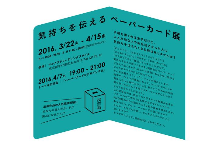 かみの工作所「ペーパーカード」コンペ2015 受賞作品を製品発売へ