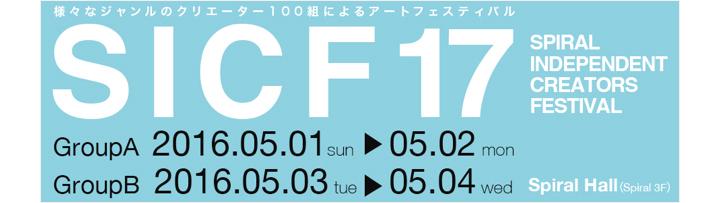 公募形式のアートフェスティバルSICF17 気鋭のクリエーター100組が決定