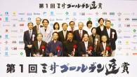 伝統工芸分野の革新的な取り組みを表彰する「三井ゴールデン匠賞」 能作がグランプリを受賞