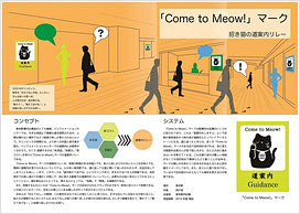 「『Come to Meow!』マーク」