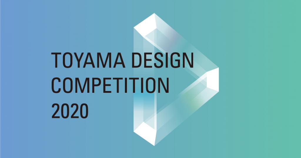 富山デザインコンペティション 2020