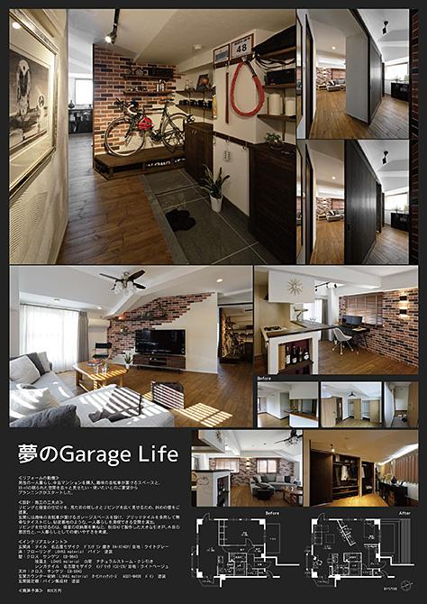 「夢のGarage Life」