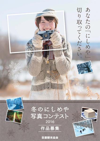 青森県中津軽西目屋村の魅力を発信する、「冬のにしめや写真コンテスト2016」の受賞者決定