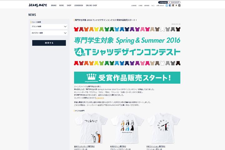 ジーンズメイト主催のTシャツデザインコンテスト、受賞作品の販売をスタート