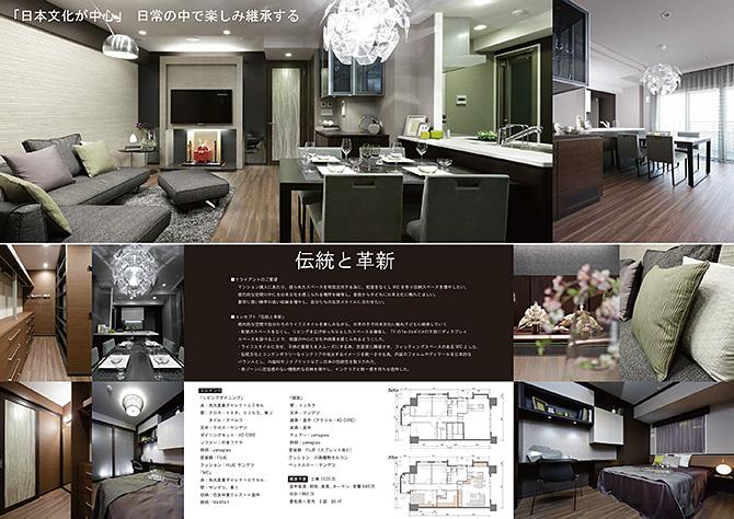 「伝統と革新『日本文化が中心』」