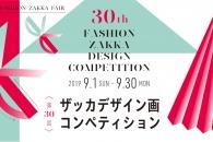 ザッカデザイン画コンペティション – 「登竜門」定番コンテスト