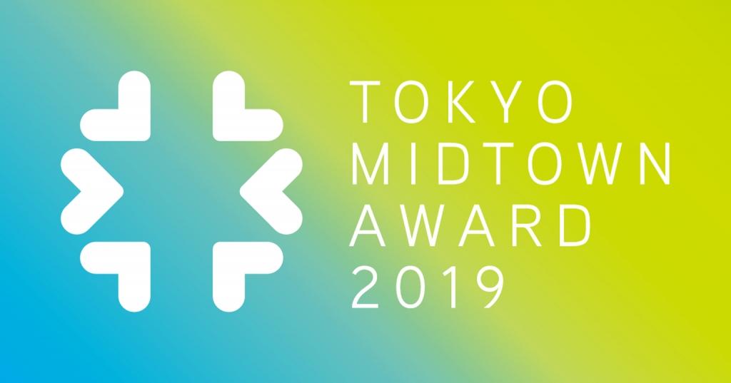 TOKYO MIDTOWN AWARD 2019