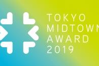 TOKYO MIDTOWN AWARD アートコンペ – 「登竜門」定番コンテスト