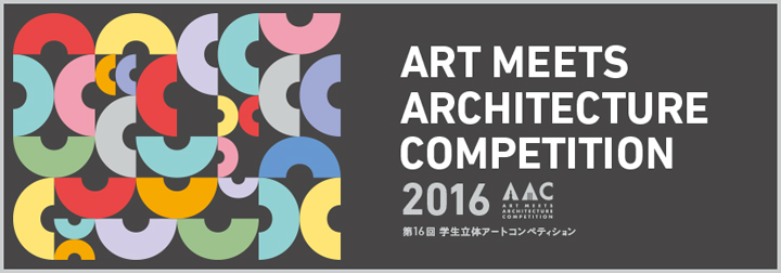 「ART MEETS ARCHITECTURE COMPETITION」(AAC) 学生限定 立体アートコンペ 開催発表
