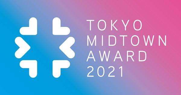 TOKYO MIDTOWN AWARD 2021 アートコンペ