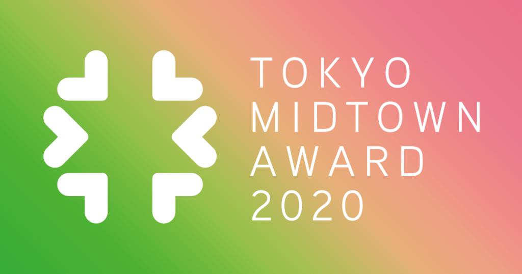 TOKYO MIDTOWN AWARD 2020