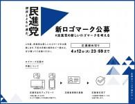 民進党 新ロゴマーク公募開始 締切は4月12日 23:59まで