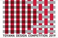 富山デザインコンペティション – 「登竜門」定番コンテスト