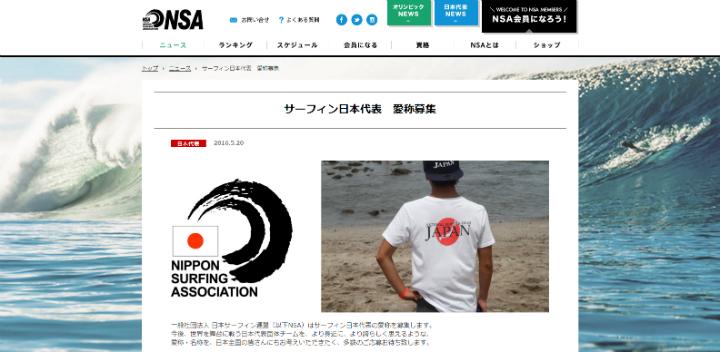 サーフィン日本代表の愛称を6月5日まで募集