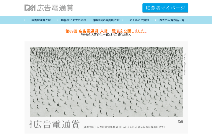 【結果速報】大塚製薬が第69回「総合広告電通賞」に決定
